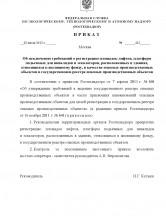 Приказ Ростехнадзора №412 от 20 июля 2012 года