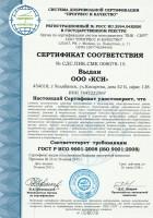 Сертификат соответствия системы менеджмента ООО КСИ требованиям ГОСТ Р 9001-2008