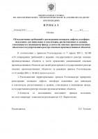 Приказ Ростехнадзора о прекращении регистрации подъемных платформ для инвалидов в жилищном фонде