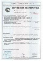 Сертификат соответствия наклонного подъемника для инвалидов НПУ-001